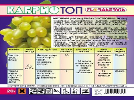 Карбиотоп 20 грамм (300)
