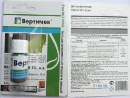 Вертимек 5мл (100)