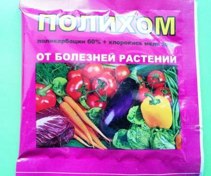 Полихом 20 грамм (300)