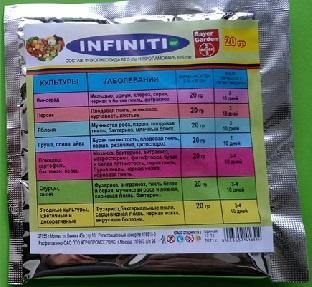 Инфинити 20 грамм (300)