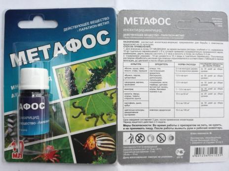 Метафос 10 мл (100)