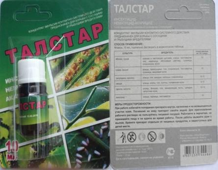 Талстар 10мл (100)