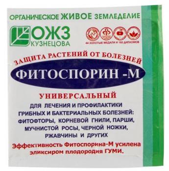 Фитоспорин 10 грамм (200)
