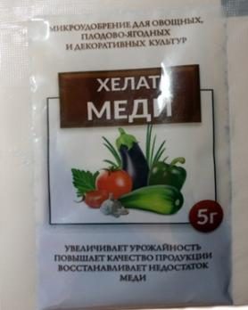 Хелат меди 5 грамм (150)