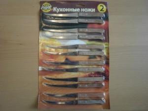 Нож №2 с деревянной ручкой (12)