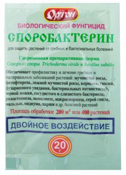 Споробактерин 20г (70)