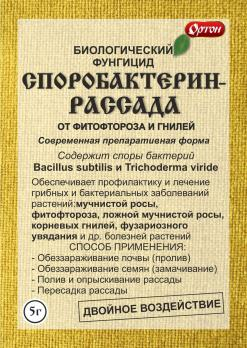 Споробактерин-рассада 5г (100)