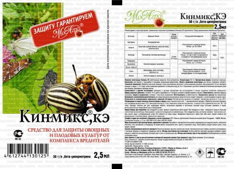 Кинмикс 2,5мл (250)