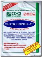 Фитоспорин-М (паста) 200гр (40)