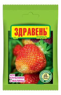 Здравень турбо для клубники и малины 30гр (150)